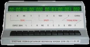 Счетчик СЛФ-ЭЦ-01-09 (32) девятиканальный программируемый до 32-х каналов счета